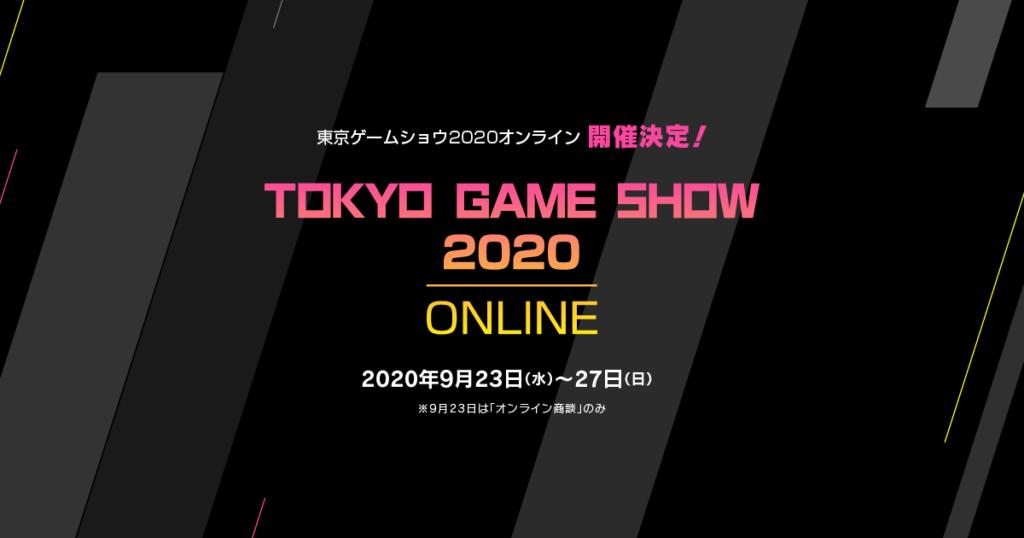 東京ゲームショウ2020(TOKYO GAME SHOW)