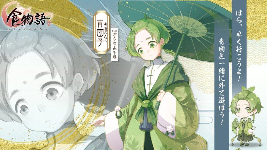青団子(あおだんご)
