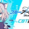 【ブルーアーカイブ】キャラクター・声優(CV)まとめ【ブルアカ】