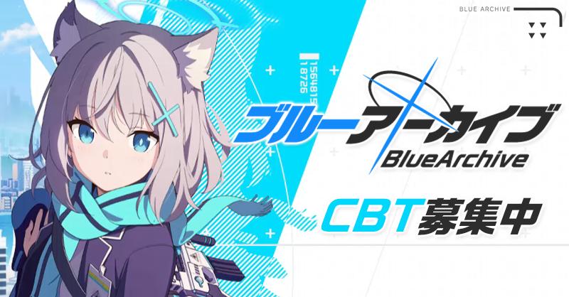ブルーアーカイブ(BlueArchive)