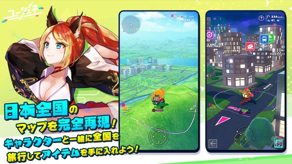 日本全国のマップを完全再現!キャラクターと一緒に全国を旅行してアイテムを手に入れよう!