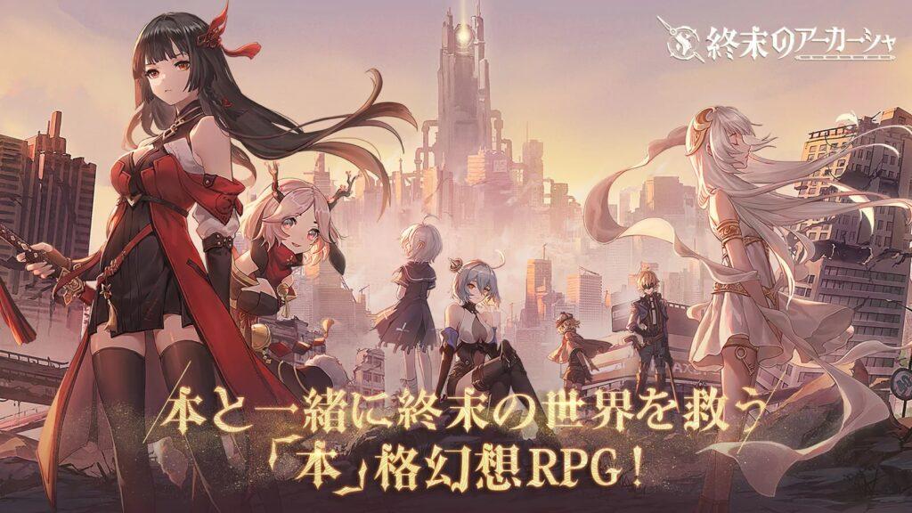 ほんと一緒に終末の世界を救う「本」格幻想RPG!
