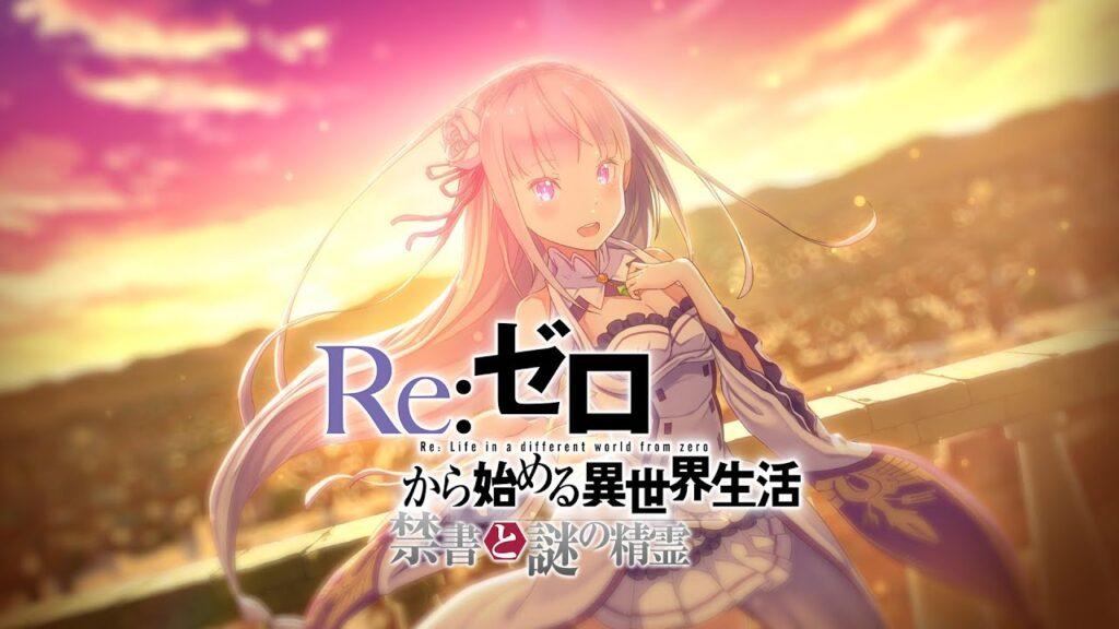 Re:ゼロから始める異世界生活 禁書と謎の精霊